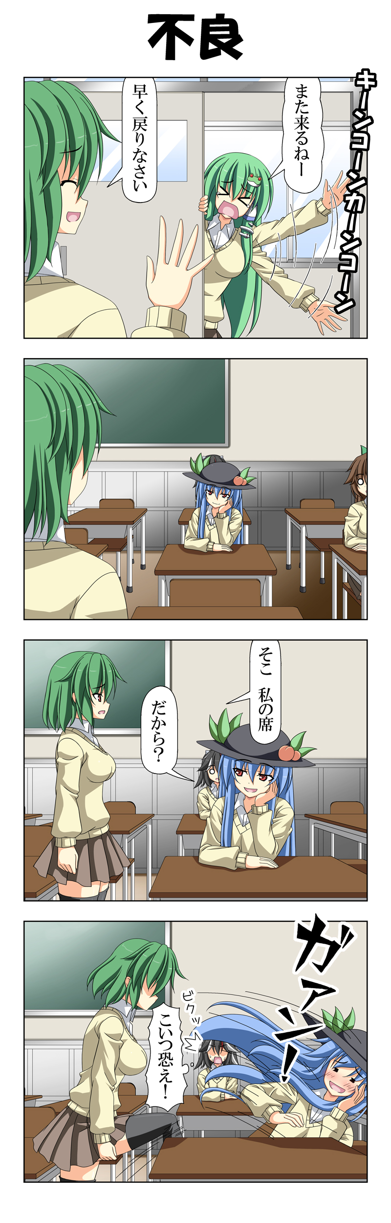 4koma 5girls absurdres black_hair blue_hair blush bow brown_hair closed_eyes comic commentary_request food food_on_head frog_hair_ornament fruit_on_head green_hair hair_bow hair_ornament hair_tubes hand_on_own_cheek hat highres hinanawi_tenshi kazami_yuuka kochiya_sanae multiple_girls object_on_head open_mouth red_eyes reiuji_utsuho school_uniform shaded_face smile snake_hair_ornament touhou translation_request waving