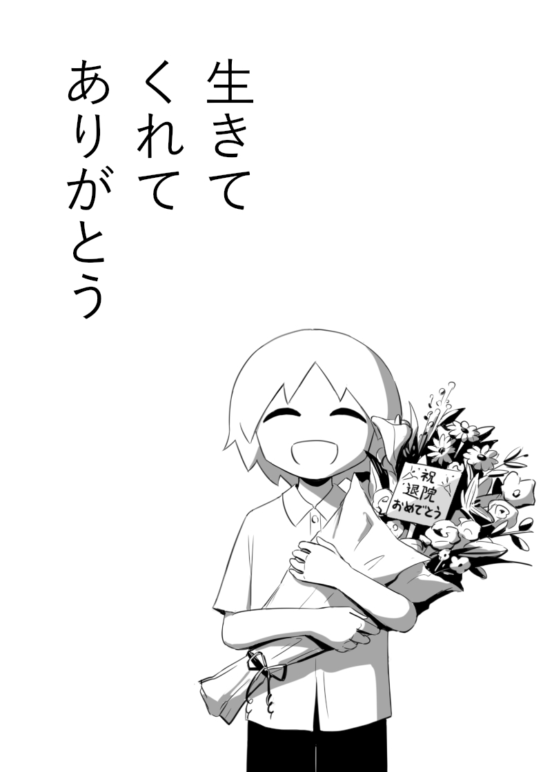 1boy avogado6 bouquet closed_eyes flower greyscale holding holding_bouquet monochrome open_mouth original smile standing