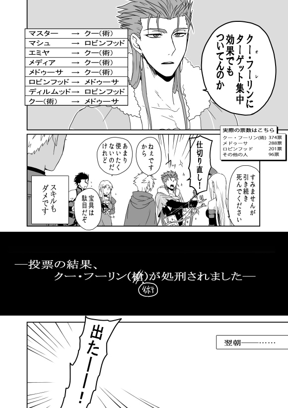 2girls 5boys cape comic earrings fate/grand_order fate_(series) greyscale jewelry long_hair monochrome multiple_boys multiple_girls ooga pointy_ears short_hair translation_request