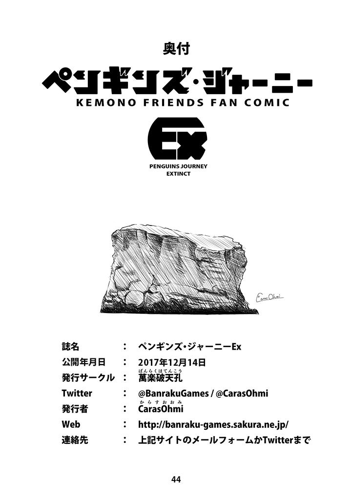 artist_name carasohmi circle_name copyright_name dated furigana greyscale island kemono_friends monochrome no_humans original page_number signature title watermark web_address