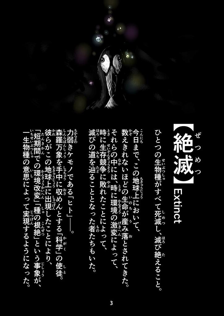 animal black_background carasohmi furigana great_auk kemono_friends no_humans page_number sandstar text translation_request