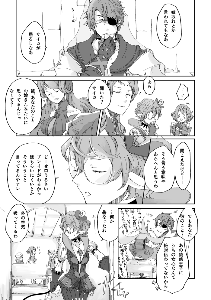 armor closed_eyes coffee comic curly_hair eyepatch fingerless_gloves glasses gloves hana_(xenoblade) hat homura_(xenoblade_2) jacket kagutsuchi_(xenoblade) long_hair monochrome nopon opaque_glasses open_mouth pointy_ears robaco robot_joints saika_(xenoblade) short_hair sieg_b_goku_genbu smile tora_(xenoblade) translation_request xenoblade xenoblade_2