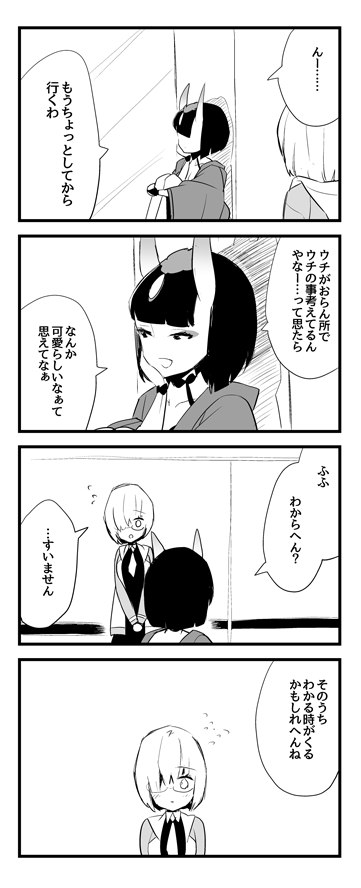 bangs black_hair bob_cut comic eyeshadow fate/grand_order fate_(series) gradient greyscale horns japanese_clothes kimono long_sleeves loose_clothes makeup mash_kyrielight monochrome shiromako shuten_douji_(fate/grand_order) signature text