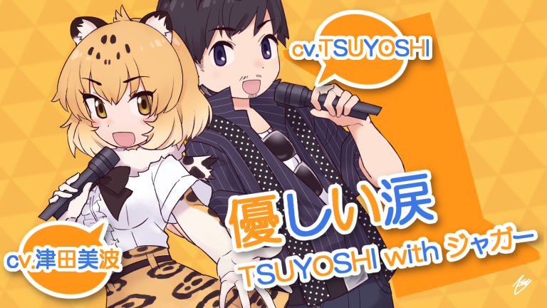 1boy 1girl :d belt black_hair blonde_hair bow bowtie character_name eyebrows_visible_through_hair fur_collar hatagaya holding holding_microphone jaguar_(kemono_friends) jaguar_ears jaguar_print kemono_friends looking_at_viewer microphone music open_mouth parody print_skirt short_sleeves signature singing skirt smile style_parody tsuyoshi_(singer) yellow_eyes yoshizaki_mine_(style)