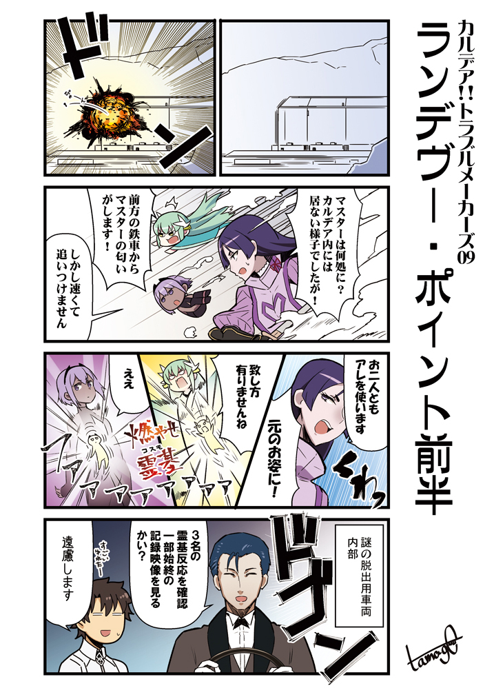 2boys 3girls ^_^ ^o^ aqua_hair black_legwear blue_hair bracer breasts brown_hair chibi closed_eyes collared_shirt comic dark_skin explosion fate/grand_order fate/prototype fate/prototype:_fragments_of_blue_and_silver fate_(series) fujimaru_ritsuka_(male) gloves hairband hassan_of_serenity_(fate) henshin kiyohime_(fate/grand_order) long_hair minamoto_no_raikou_(fate/grand_order) multiple_boys multiple_girls purple_hair sherlock_holmes_(fate/grand_order) shirt short_hair sweatdrop tamago_(yotsumi_works) translation_request violet_eyes white_gloves yellow_eyes