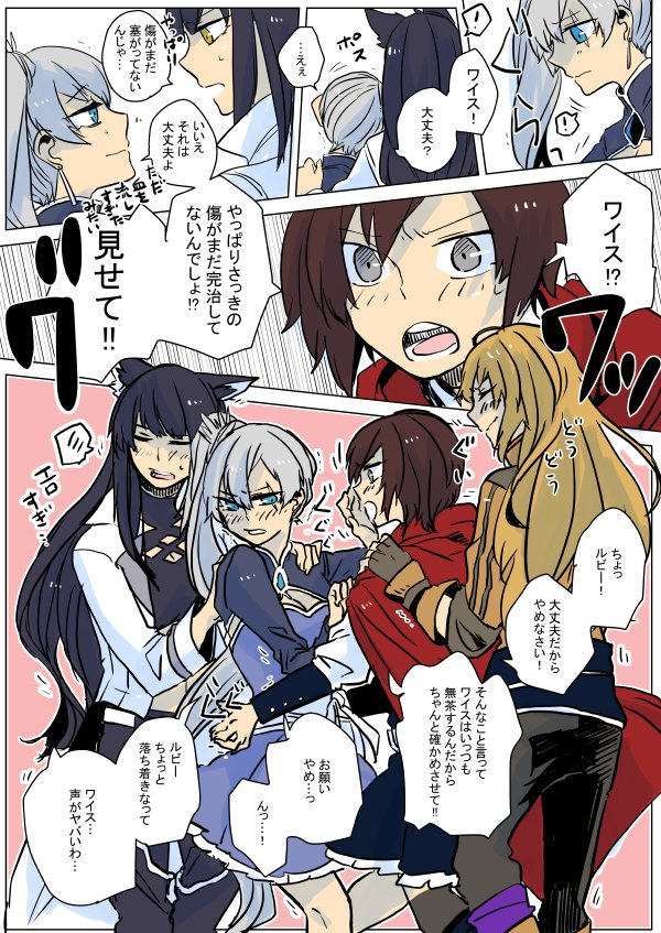 ! 4girls animal_ears asuka_(junerabitts) black_hair blake_belladonna blonde_hair blue_eyes blush brown_hair cat_ears closed_eyes comic commentary_request fingerless_gloves gloves grey_eyes long_hair long_sleeves multiple_girls ruby_rose rwby scar scar_across_eye short_hair side_ponytail silver_hair spoken_blush spoken_exclamation_mark sweat translation_request very_long_hair weiss_schnee yang_xiao_long yellow_eyes yuri