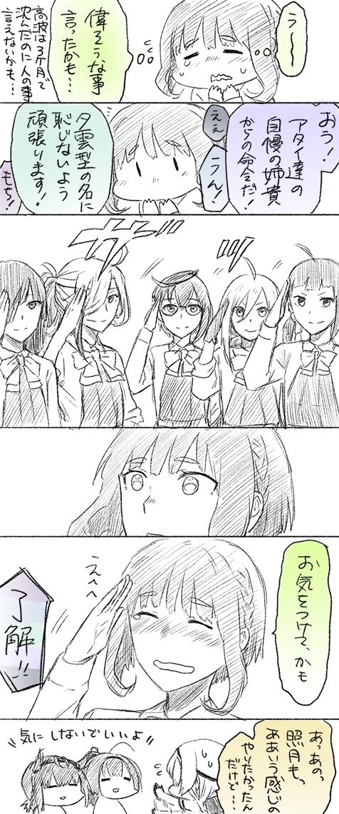 6+girls :d ahoge akizuki_(kantai_collection) asashimo_(kantai_collection) bangs blunt_bangs blush bow bowtie closed_mouth collared_shirt comic dress eyebrows_visible_through_hair flying_sweatdrops fujinami_(kantai_collection) glasses greyscale hachimaki hair_between_eyes hair_flaps hair_over_one_eye hatsuzuki_(kantai_collection) hayashimo_(kantai_collection) headband kantai_collection kiyoshimo_(kantai_collection) long_hair long_sleeves monochrome multiple_girls nose_blush okinami_(kantai_collection) open_mouth salute school_uniform sebas_murasaki shirt short_hair sleeveless sleeveless_dress smile speech_bubble spot_color sweat takanami_(kantai_collection) teruzuki_(kantai_collection) thick_eyebrows translation_request wavy_mouth