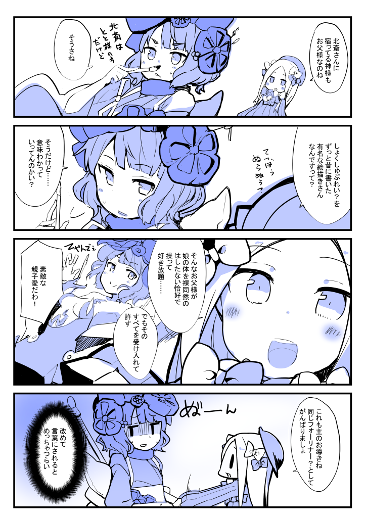 2girls 4koma :d abigail_williams_(fate/grand_order) bangs blue blush blush_stickers bow breasts calligraphy_brush comic commentary_request dress eyebrows_visible_through_hair fate/grand_order fate_(series) forehead hair_ornament hat hat_bow holding holding_paintbrush katsushika_hokusai_(fate/grand_order) long_hair long_sleeves medium_breasts monochrome multiple_girls nanateru open_mouth paintbrush parted_bangs parted_lips sleeves_past_fingers sleeves_past_wrists smile solid_oval_eyes sweat translation_request upper_teeth very_long_hair wide_sleeves