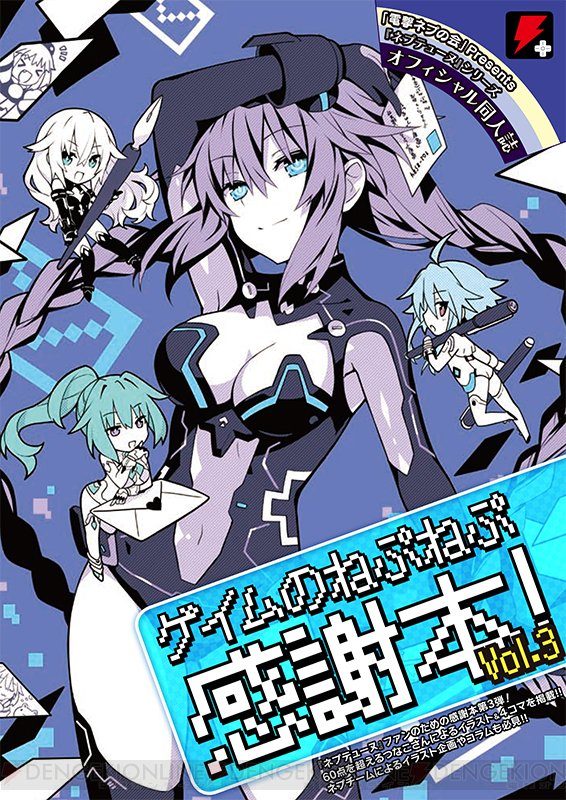 4girls :d announcement black_heart blue_eyes blue_hair braid breasts chibi cleavage_cutout commentary_request covered_navel cowboy_shot dual_wielding green_hair green_heart holding holding_letter holding_pen leotard long_hair looking_at_viewer looking_back medium_breasts multiple_girls neptune_(series) official_art open_mouth pen pish ponytail power_symbol purple_heart red_eyes short_hair_with_long_locks skin_tight smile solo_focus symbol-shaped_pupils tsunako twin_braids twintails violet_eyes white_hair white_heart
