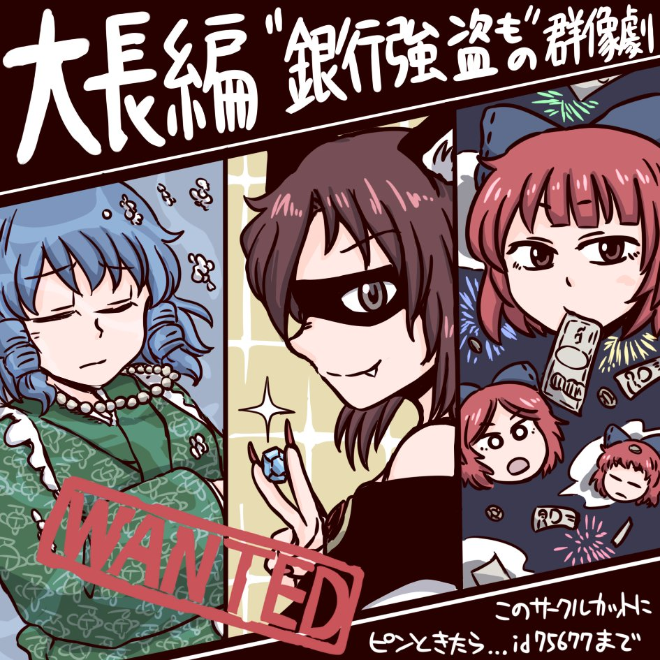 3girls animal_ears blue_hair brown_eyes brown_hair bubble cover cover_page disembodied_head drill_hair english fang fireworks flying gem holding imaizumi_kagerou jewelry jiru_(jirufun) mask medium_hair money mouth_hold multiple_girls necklace pearl_necklace profile red_eyes redhead sample sekibanki short_hair smile touhou translation_request twin_drills wakasagihime wolf_ears