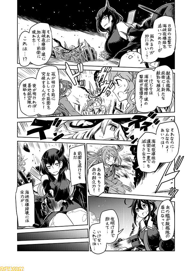 6+girls ahoge asagumo_(kantai_collection) bare_shoulders black_serafuku braid comic commentary detached_sleeves entombed_air_defense_guardian_hime greyscale hair_braid hair_flaps kantai_collection michishio_(kantai_collection) mizumoto_tadashi monochrome multiple_girls necktie night_strait_hime_(black) non-human_admiral_(kantai_collection) ponytail school_uniform serafuku shigure_(kantai_collection) single_braid translation_request yamagumo_(kantai_collection)