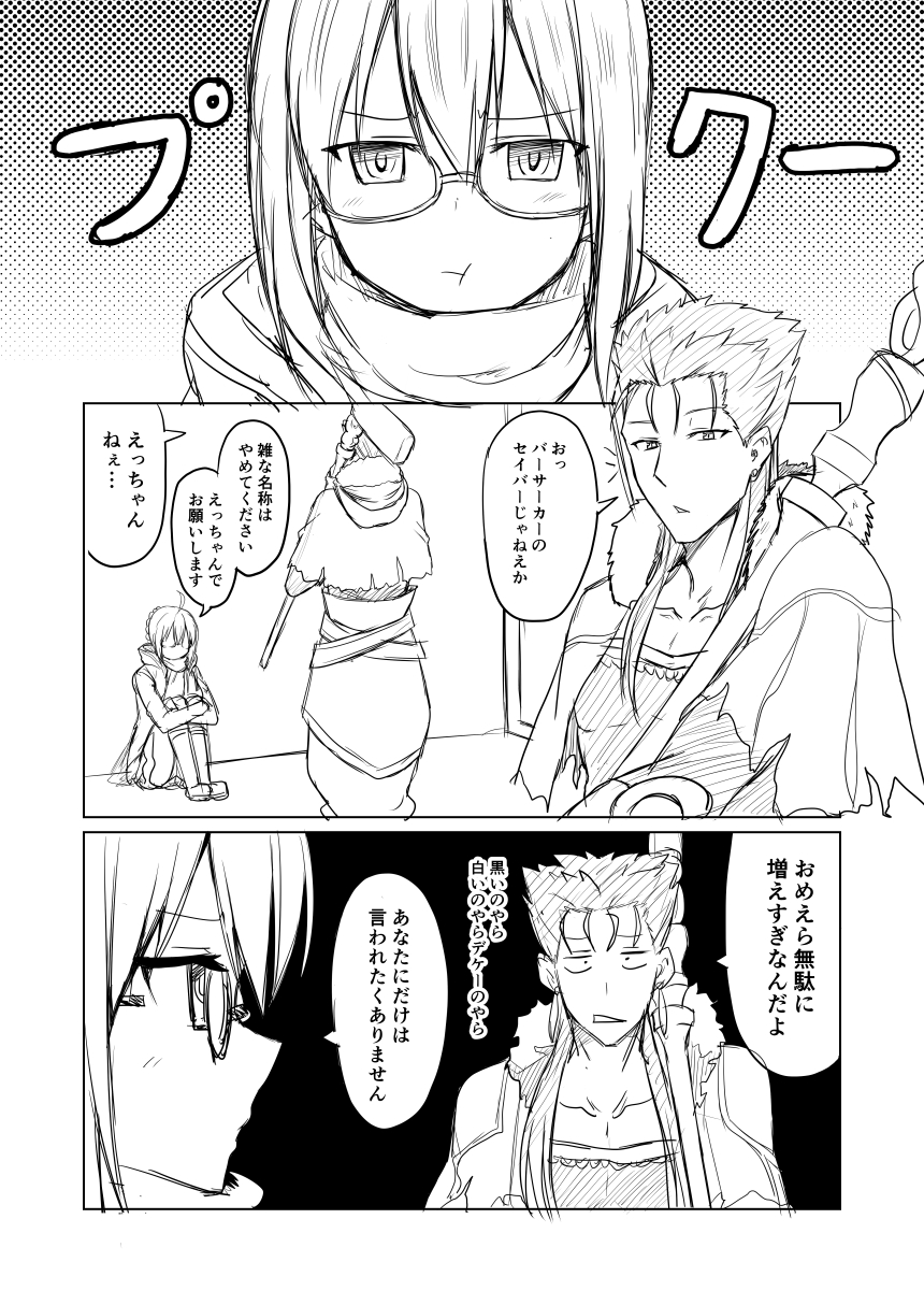 1boy 1girl :t ahoge artoria_pendragon_(all) cape collarbone comic cu_chulainn_(fate/grand_order) fate/grand_order fate_(series) glasses greyscale ha_akabouzu highres hood hood_down lancer monochrome mysterious_heroine_x_(alter) pout scarf spiky_hair staff translation_request
