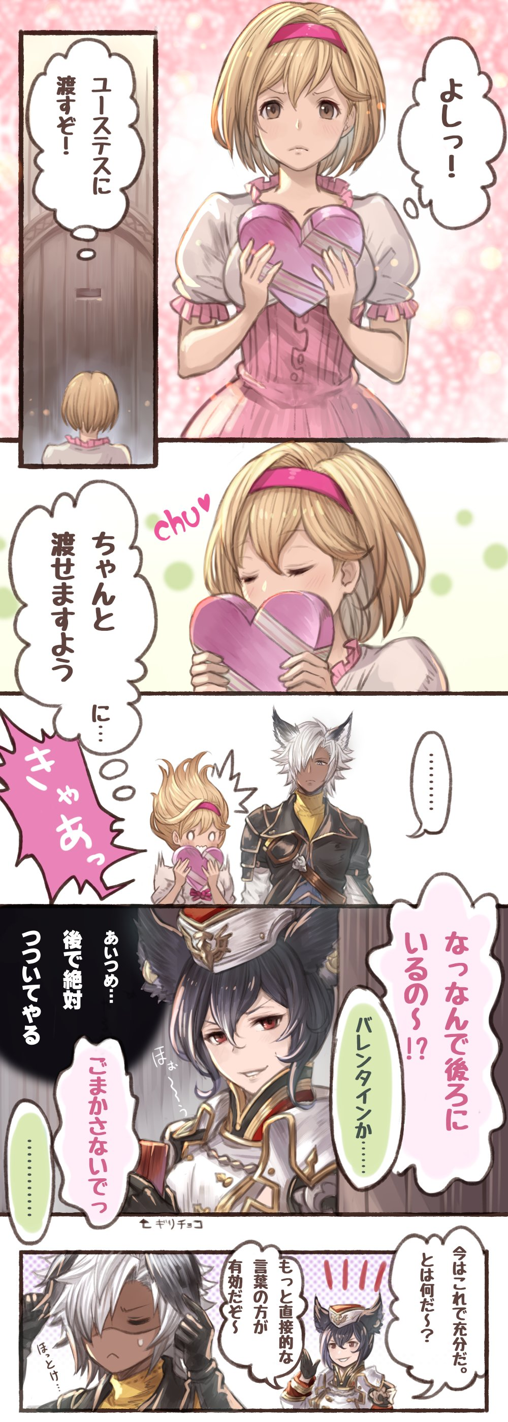 1boy 2girls absurdres animal_ears black_hair blonde_hair blush brown_eyes comic dark_skin djeeta_(granblue_fantasy) door dress erune eustace-flamek eustace_(granblue_fantasy) granblue_fantasy hairband hat heart-shaped_box highres ilsa jacket multiple_girls pink_dress short_hair smile smug surprised tagme text translation_request valentine white_hair