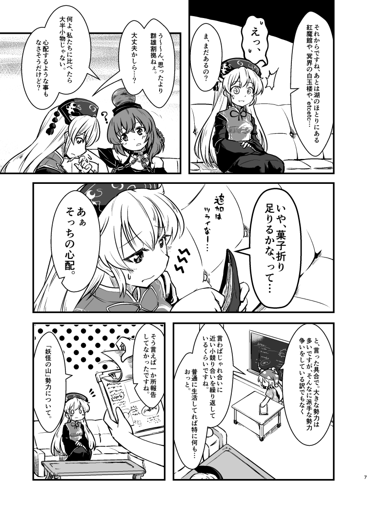 3girls bare_shoulders berusuke_(beru_no_su) black_dress chains chalkboard chinese_clothes clipboard clownpiece collar couch doujinshi dress greyscale hat hecatia_lapislazuli jester_cap junko_(touhou) long_hair long_sleeves monochrome multiple_girls neck_ruff off-shoulder_shirt pointing polos_crown shirt short_sleeves t-shirt tabard table touhou wide_sleeves