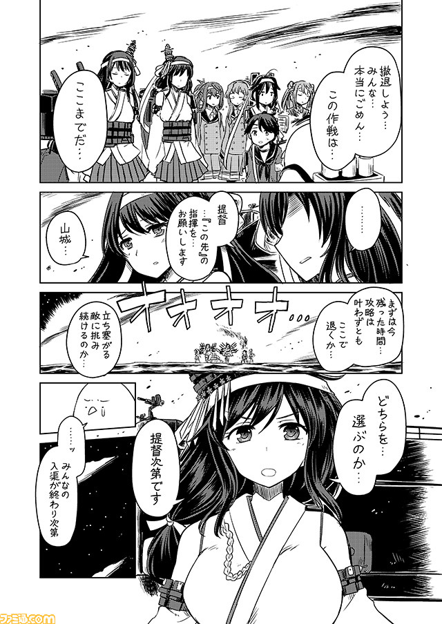 6+girls ahoge asagumo_(kantai_collection) bare_shoulders breasts comic commentary detached_sleeves double_bun fusou_(kantai_collection) greyscale hachimaki hair_flaps hair_ornament headband kantai_collection large_breasts long_hair machinery michishio_(kantai_collection) mizumoto_tadashi mogami_(kantai_collection) monochrome multiple_girls non-human_admiral_(kantai_collection) nontraditional_miko pleated_skirt ponytail school_uniform serafuku shigure_(kantai_collection) short_hair skirt translation_request turret twintails yamagumo_(kantai_collection) yamashiro_(kantai_collection)