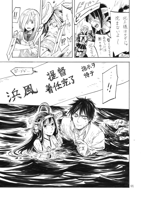1boy 4girls admiral_(kantai_collection) ahoge bandage_over_one_eye bare_shoulders braid broken broken_sword broken_weapon clenched_teeth comic hamakaze_(kantai_collection) hat headgear in_water kantai_collection kiso_(kantai_collection) kitakami_(kantai_collection) kongou_(kantai_collection) multiple_girls ocean ooi_(kantai_collection) page_number rans sailor_hat school_uniform serafuku single_braid sword teeth translation_request weapon yamada_rei_(rou)