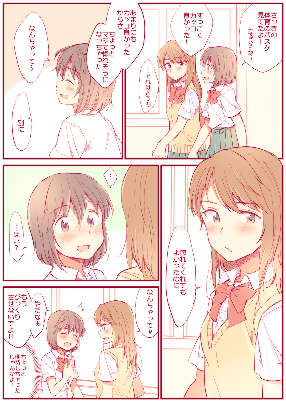 ... 2girls :d ^_^ bangs blush brown_eyes brown_hair cardigan_vest closed_eyes comic commentary_request eyebrows_visible_through_hair flying_sweatdrops green_skirt hachiko_(hati12) hair_between_eyes heart height_difference highres long_hair looking_at_another multiple_girls open_mouth original profile ribbon school_uniform short_hair skirt smile spoken_ellipsis spoken_heart sweatdrop sweater translation_request yellow_sweater