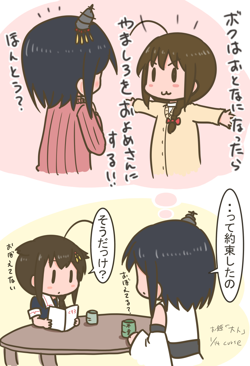 :3 ahoge braid cup curse_(023) dated hair_flaps hair_ornament kantai_collection long_hair long_sleeves pink_sweater school_uniform serafuku shigure_(kantai_collection) short_hair sleepwear sweater table translation_request turtleneck turtleneck_sweater undershirt uniform yamashiro_(kantai_collection)