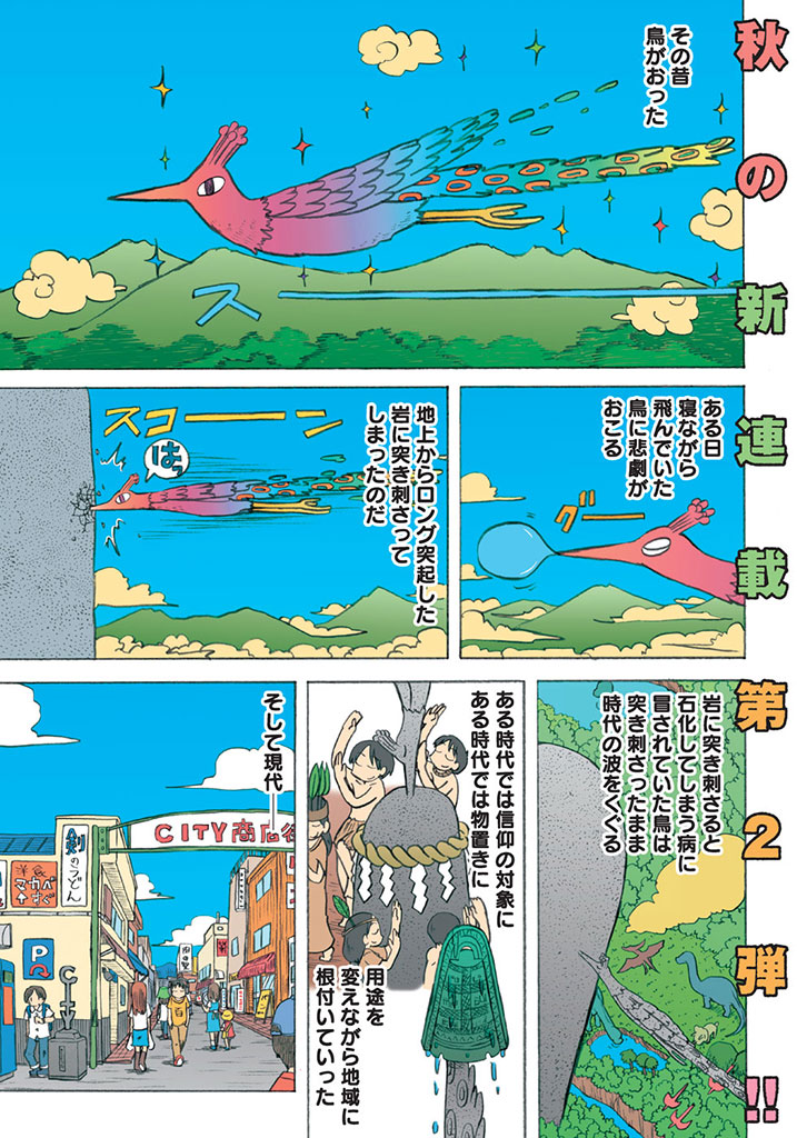 arawi_keiichi bird building city_(arawi_keiichi) closed_eyes clouds comic crash dinosaur dress drinking emphasis_lines headdress headwear leaf leaf_on_head long_hair mountain multicolored multicolored_background nose_bubble people pond river rock shirt shoes short_hair sign sky sleeping smile sparkle stone stuck text translation_request tree urban water_drop wreath
