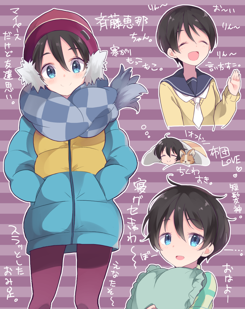 1girl :d ^_^ black_hair blue_eyes checkered checkered_scarf chikuwa_(yurucamp) closed_eyes commentary_request down_jacket earmuffs hat hidejiu jacket messy_hair open_mouth pantyhose pillow saitou_ena scarf short_hair smile striped striped_background translation_request yurucamp