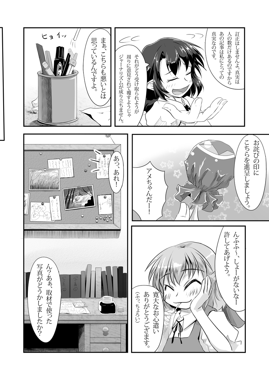 board book bulletin_board candy cirno comic compass_(instrument) container food graphite_(medium) greyscale hand_on_own_cheek happy highres inkwell lollipop marker monochrome paper pin shameimaru_aya touhou traditional_media translation_request yrjxp065
