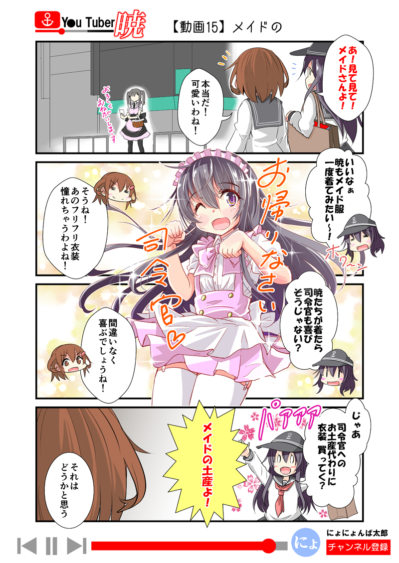 >:d 0_0 3girls 4koma ;d =_= akatsuki_(kantai_collection) alternate_costume apron bag basket black_hair blush_stickers brown_eyes brown_hair check_translation comic faceless faceless_female fang flat_cap grey_hair hair_ornament hairclip hat ikazuchi_(kantai_collection) kantai_collection maid maid_apron maid_headdress multiple_girls neckerchief nyonyonba_tarou one_eye_closed open_mouth paper_bag partially_translated pleated_skirt school_uniform serafuku short_hair skirt smile translation_request twintails violet_eyes youtube