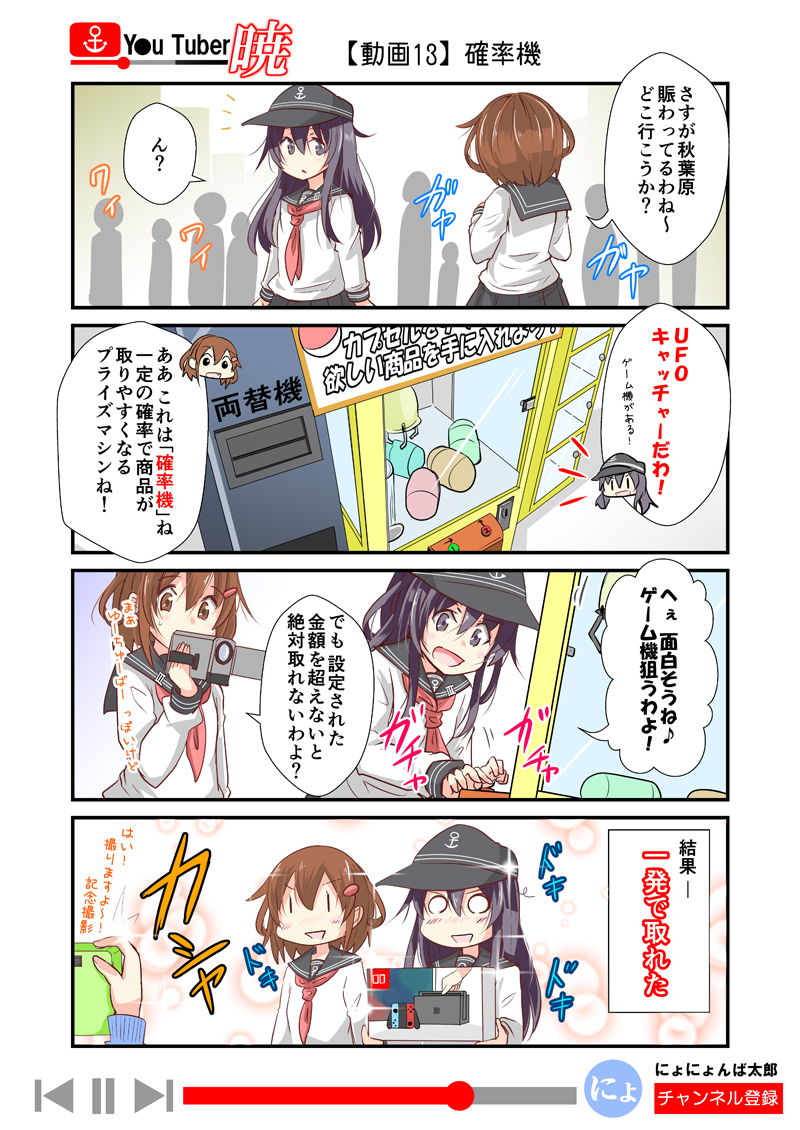 >:d 4koma :d akatsuki_(kantai_collection) black_eyes black_hair brown_eyes brown_hair camera comic commentary_request crane_game ikazuchi_(kantai_collection) kantai_collection long_hair neckerchief nintendo_switch nyonyonba_tarou o_o open_mouth pleated_skirt school_uniform serafuku short_hair silhouette skirt smile sweatdrop taking_picture youtube |_|