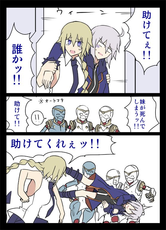 !! 2girls bare_shoulders blonde_hair casual comic dual_persona fate/grand_order fate_(series) grey_hair jacket jeanne_d'arc_(alter)_(fate) jeanne_d'arc_(fate) jeanne_d'arc_(fate)_(all) kenuu_(kenny) mannequin multiple_girls open_clothes open_jacket open_mouth parody shirt sleeveless sleeveless_shirt sweat tearing_up thor:_ragnarok throwing translation_request white_background yellow_eyes