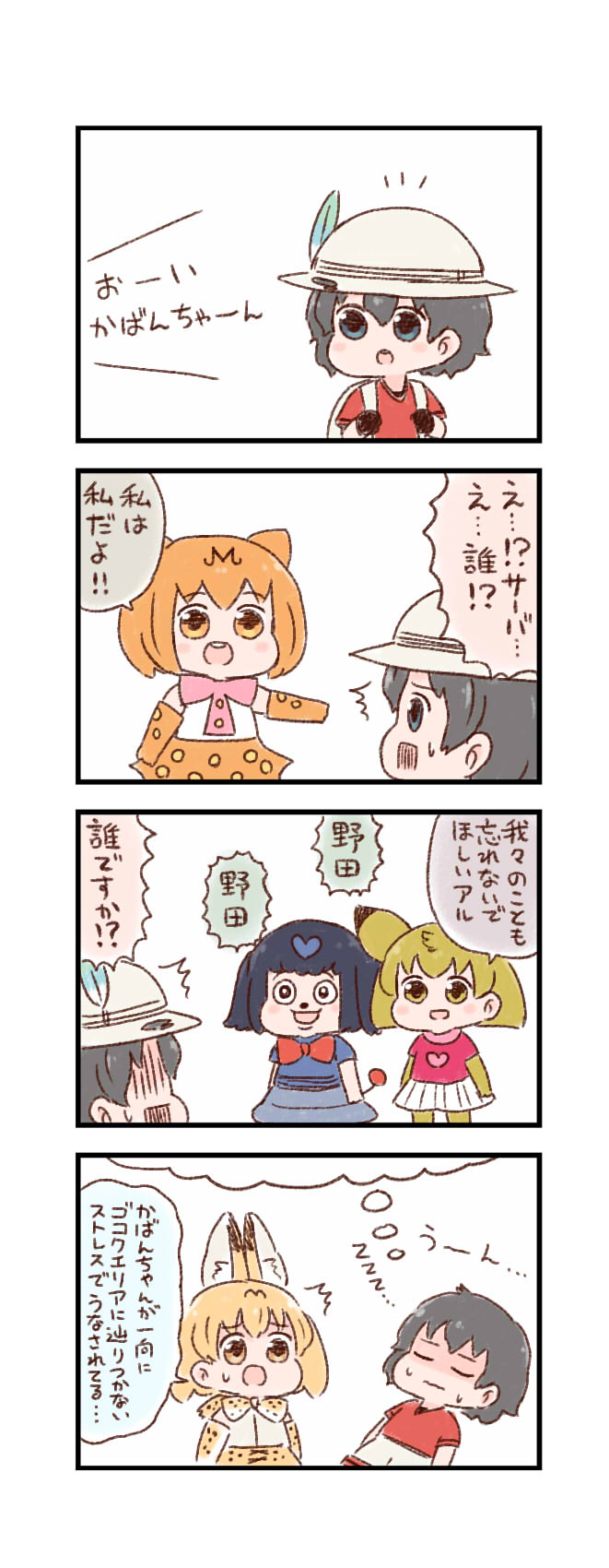 /\/\/\ 4koma 5girls :d :o alternate_color alternate_eye_color alternate_hair_color animal_ears batta_(ijigen_debris) black_eyes black_hair blonde_hair blush_stickers bow bowtie character_request comic commentary_request dreaming elbow_gloves gloves grey_hat grey_skirt hat_feather highres kaban_(kemono_friends) kemono_friends multiple_girls necktie notice_lines open_mouth orange_gloves orange_skirt pleated_skirt round_teeth serval_(kemono_friends) short_hair simple_background skirt smile snout tail teeth translation_request turn_pale white_background white_skirt yellow_eyes