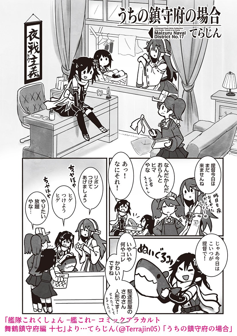 4girls asashio_(kantai_collection) black_hair blush brown_eyes comic doujinshi gloves greyscale haruna_(kantai_collection) kantai_collection long_hair monochrome multiple_girls remodel_(kantai_collection) ryuujou_(kantai_collection) sendai_(kantai_collection) skirt smile terrajin