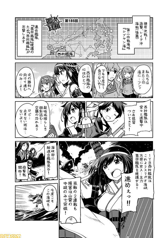 6+girls ;o asagumo_(kantai_collection) bare_shoulders black_hair bow bowtie comic commentary double_bun fusou_(kantai_collection) greyscale hachimaki hair_flaps hair_ornament hair_ribbon headband kantai_collection long_hair michishio_(kantai_collection) mizumoto_tadashi mogami_(kantai_collection) monochrome multiple_girls non-human_admiral_(kantai_collection) nontraditional_miko one_eye_closed pleated_skirt ri-class_heavy_cruiser ribbon ru-class_battleship school_uniform serafuku shigure_(kantai_collection) short_hair skirt translation_request turrets twintails wavy_hair yamagumo_(kantai_collection) yamashiro_(kantai_collection)