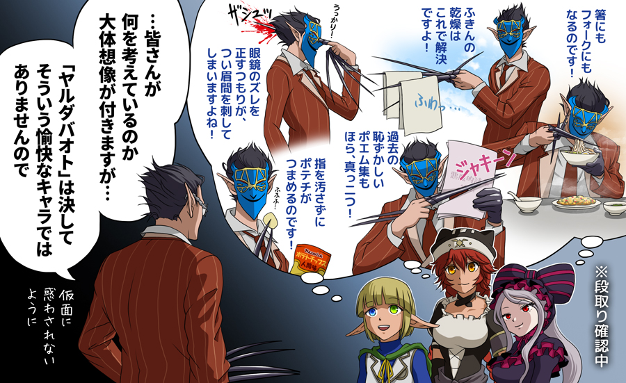 2boys 2girls animal_hat bangs black_hair blue_eyes blunt_bangs bow cape demiurge eating formal glasses green_eyes hat heterochromia k-ta long_hair lupusregina_beta maid mare_bello_fiore multiple_boys multiple_girls orange_eyes overlord_(maruyama) pinstripe_suit profile purple_hair red_eyes red_suit redhead self_harm shalltear_bloodfallen silver-hair stabbing striped suit thought_bubble