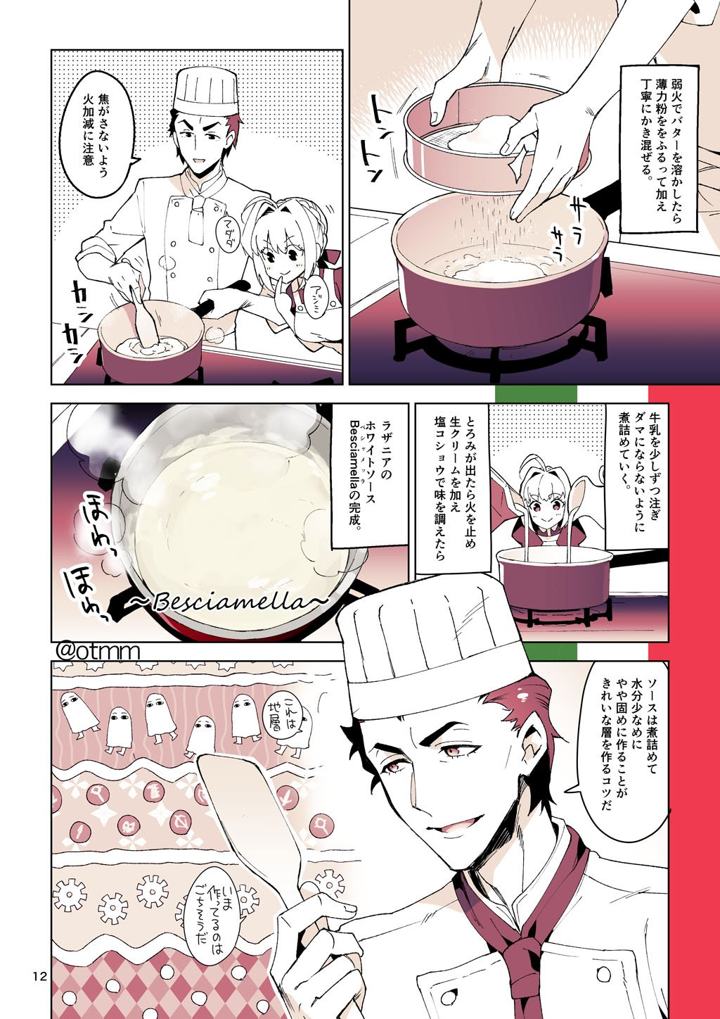 1boy 1girl ahoge apron braid chef_hat chef_uniform comic fate/grand_order fate_(series) finger_to_mouth flour french_braid gears hat highres julius_caesar_(fate/grand_order) medjed monochrome nero_claudius_(fate) nero_claudius_(fate)_(all) pot pouring red redrop sifter smile spatula stirring translation_request twitter_username waist_apron