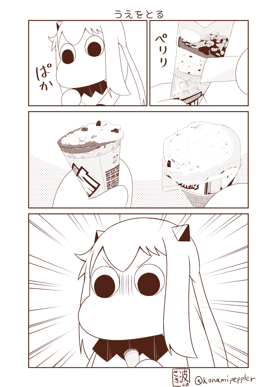 (o)_(o) collar comic commentary_request food frown highres horns ice_cream kantai_collection long_hair mittens monochrome moomin muppo sazanami_konami shinkaisei-kan sidelocks solo translation_request twitter_username unwrapping