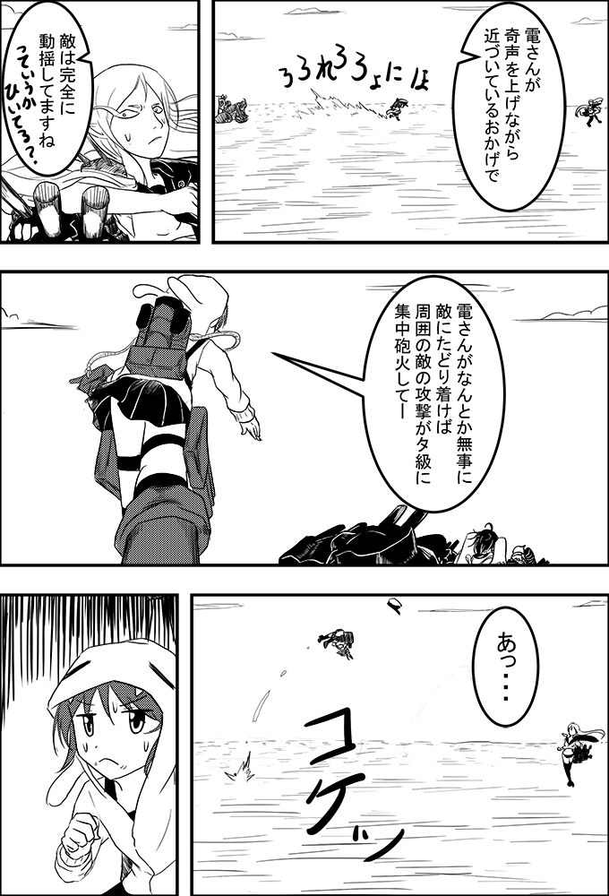 >:( 3girls animal_hood bunny_hood burning_eye clouds coat comic commentary crop_top floating_hair from_below greyscale hat hat_removed he-class_light_cruiser headwear_removed ho-class_light_cruiser hood hood_up hoodie horizon i-class_destroyer inazuma_(kantai_collection) kantai_collection long_hair long_sleeves looking_to_the_side machinery meitoro monochrome multiple_girls ocean outdoors pleated_skirt running_on_liquid shinkaisei-kan shirayuki_(kantai_collection) skirt smokestack speech_bubble splashing sweat ta-class_battleship thigh-highs translation_request turret watching
