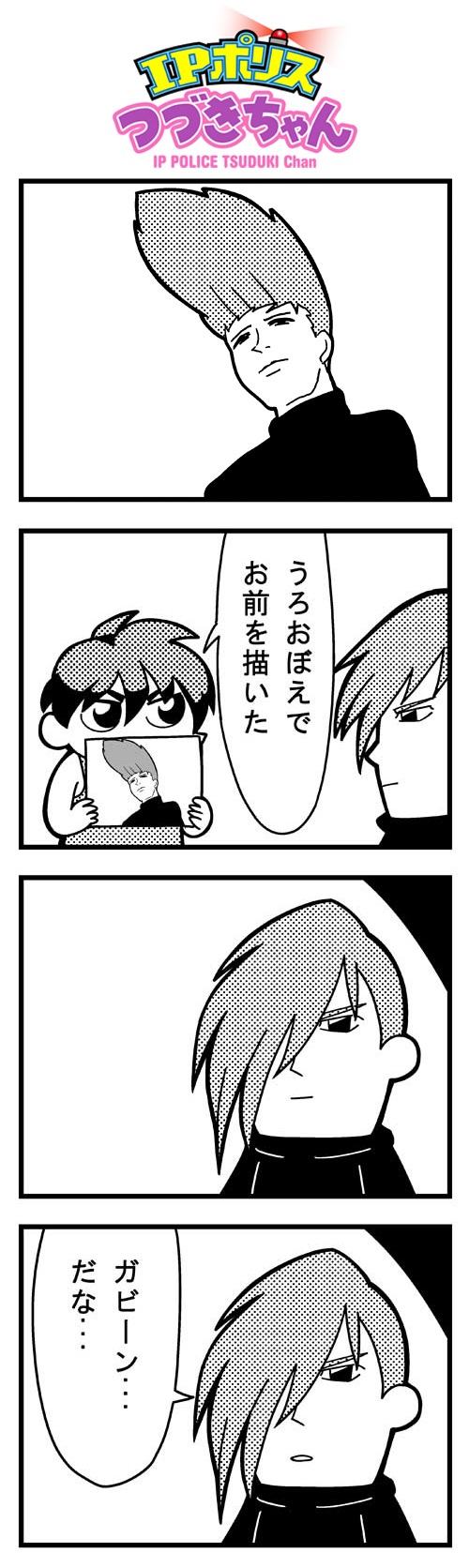 2boys 4koma bangs bkub character_request comic greyscale gundam gundam_wing hair_over_one_eye highres holding_photo ip_police_tsuduki_chan monochrome multicolored_hair multiple_boys photo_(object) shirt short_hair simple_background speech_bubble talking translation_request two-tone_background two-tone_hair undershirt