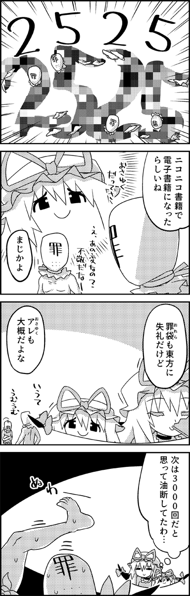 4koma censored closed_eyes comic commentary_request fan folding_fan gap greyscale hat hat_ribbon highres mob_cap monochrome mosaic_censoring novelty_censor nude number pose ribbon sin_sack smile sweat tani_takeshi thought_bubble touhou translation_request upper_body yakumo_yukari yukkuri_shiteitte_ne
