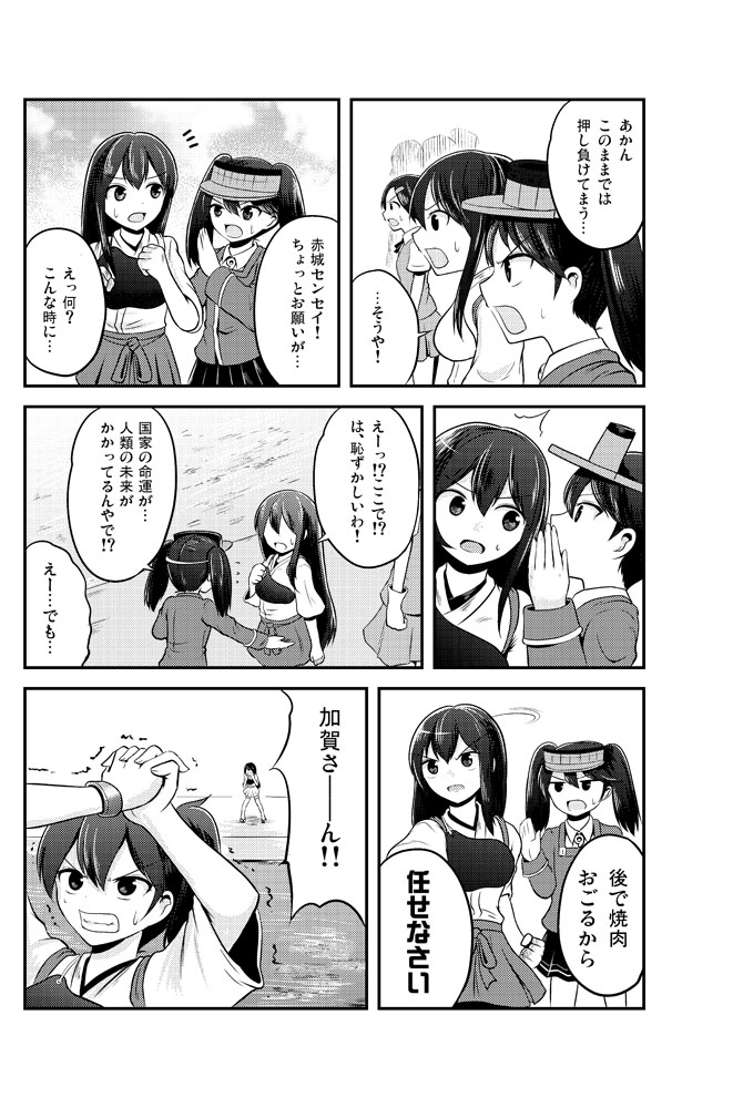 /\/\/\ 5girls airfield_hime akagi_(kantai_collection) arm_at_side arms_up bracer clenched_hand clenched_teeth comic gloves greyscale hair_between_eyes hair_ornament hairclip hakama_skirt hand_holding hand_up interlocked_fingers japanese_clothes jitome kaga_(kantai_collection) kantai_collection kariginu kirin_tarou kuroshio_(kantai_collection) legs_apart long_hair long_sleeves looking_at_another looking_to_the_side magatama miniskirt monochrome motion_lines multiple_girls muneate neck_ribbon no_gloves notice_lines ocean open_mouth outstretched_arm pleated_skirt profile ribbon ryuujou_(kantai_collection) school_uniform shinkaisei-kan short_sleeves shouting side_ponytail skirt speech_bubble standing sweat tasuki teeth thigh-highs translation_request trembling turning_head twintails v-shaped_eyebrows very_long_hair vest visor_cap water whispering wrestling zettai_ryouiki