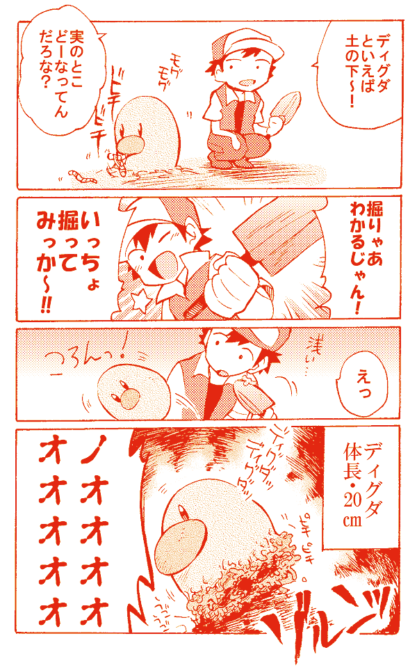 1boy 4koma comic diglett emphasis_lines gen_1_pokemon hat male_focus minashirazu monochrome motion_lines open_mouth pokemon pokemon_(creature) pokemon_(game) pokemon_rgby red_(pokemon) red_(pokemon)_(classic) shovel smile solo squatting star translation_request worktool worms