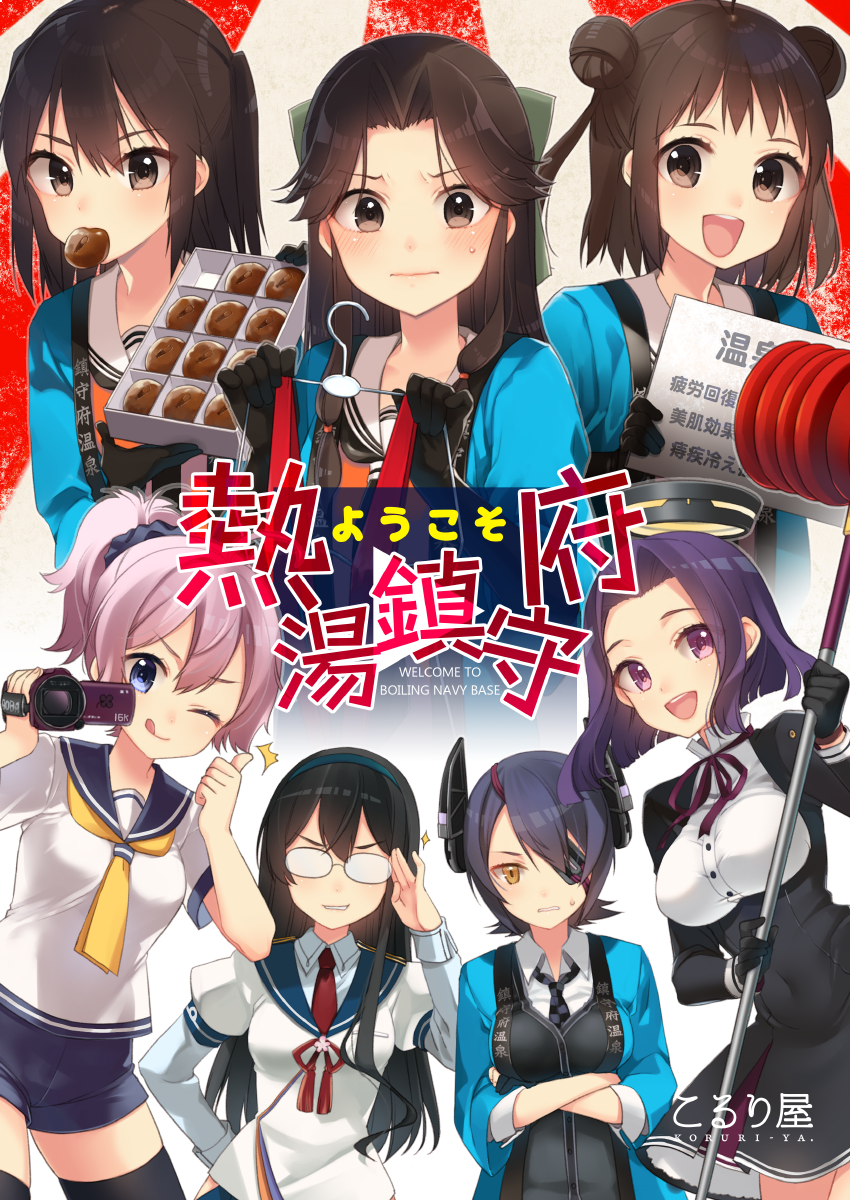 6+girls :d aoba_(kantai_collection) black_cardigan black_dress black_gloves black_hair black_jacket black_legwear blue_eyes blue_hairband blue_sailor_collar blue_shorts breasts brown_eyes brown_hair camera cardigan checkered checkered_neckwear cover cover_page crossed_arms double_bun dress elbow_gloves eyepatch food glasses gloves grin hair_between_eyes hair_intakes hairband half_updo happi headgear highres holding holding_camera jacket japanese_clothes jintsuu_(kantai_collection) kantai_collection koruri large_breasts long_hair long_sleeves mechanical_halo mouth_hold multiple_girls naka_(kantai_collection) neckerchief necktie one_eye_closed ooyodo_(kantai_collection) open_mouth pink_hair ponytail purple_hair sailor_collar school_uniform sendai_(kantai_collection) serafuku short_hair shorts smile tatsuta_(kantai_collection) tenryuu_(kantai_collection) thigh-highs tongue tongue_out two_side_up violet_eyes white_sailor_collar yellow_eyes yellow_neckwear