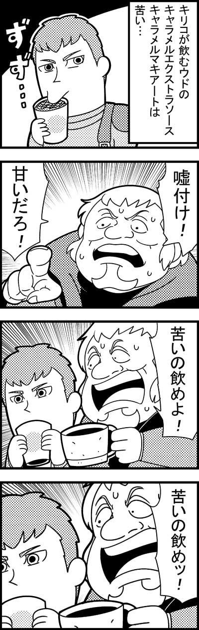 2boys 4koma bkub bouleuse_gotho chirico_cuvie comic cup emphasis_lines facial_hair goatee greyscale highres holding holding_cup ip_police_tsuduki_chan monochrome multiple_boys open_mouth pointing short_hair shouting sideburns simple_background slurping soukou_kihei_votoms speech_bubble sweatdrop talking translation_request two-tone_background