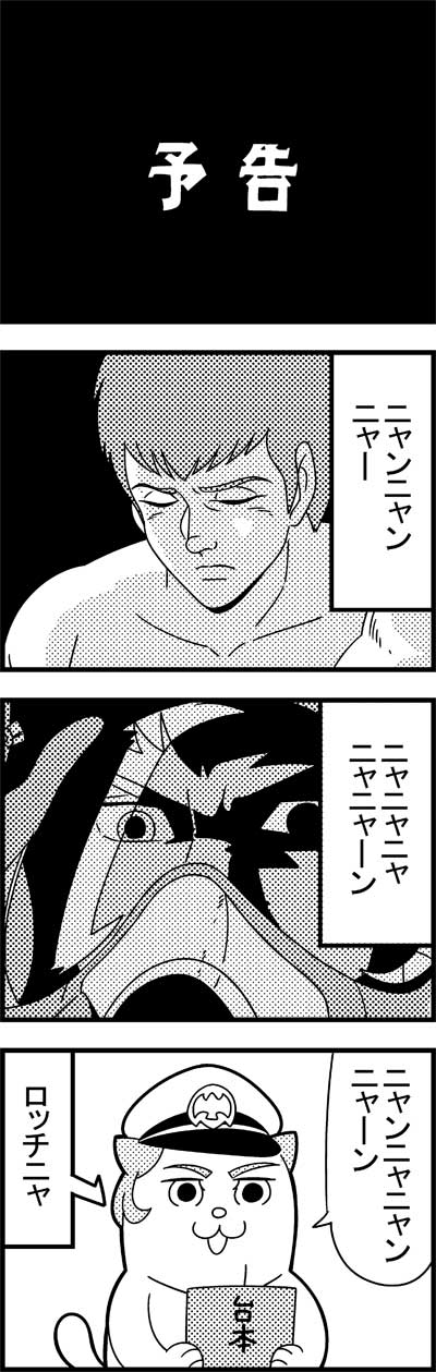 1boy 4koma :3 bkub cat chirico_cuvie closed_eyes comic darkness frown greyscale hat helmet highres holding holding_paper ip_police_tsuduki_chan monochrome open_mouth paper short_hair simple_background soukou_kihei_votoms speech_bubble talking topless translation_request visor