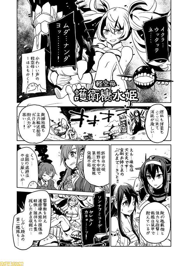 6+girls bare_shoulders breasts cleavage comic commentary detached_sleeves escort_water_hime greyscale hachimaki hair_ornament hairclip haruna_(kantai_collection) headband headgear kantai_collection kumano_(kantai_collection) large_breasts mizumoto_tadashi monochrome multiple_girls nagato_(kantai_collection) non-human_admiral_(kantai_collection) nontraditional_miko one_eye_closed ponytail remodel_(kantai_collection) ru-class_battleship sarashi school_uniform suzuya_(kantai_collection) torn_clothes translation_request twintails