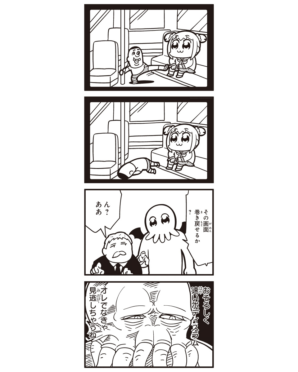 1girl 2boys 4koma :3 bkub bus child comic cthulhu ground_vehicle highres monochrome motor_vehicle multiple_boys poptepipic popuko school_uniform translation_request twintails