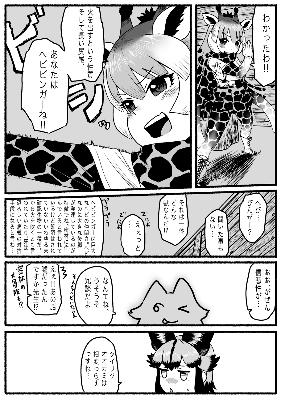 3girls african_wild_dog_(kemono_friends) animal_ears bangs boots comic cross-laced_footwear dog_ears extra_ears eyebrows_visible_through_hair giraffe_ears giraffe_horns giraffe_print grey_wolf_(kemono_friends) greyscale highres kemono_friends kishida_shiki lace-up_boots long_hair long_sleeves monochrome multicolored_hair multiple_girls necktie one_eye_closed open_mouth pose reticulated_giraffe_(kemono_friends) scarf shirt short_hair short_over_long_sleeves short_sleeves silhouette skirt smilr solo_focus standing sweatdrop tail translation_request wolf_ears
