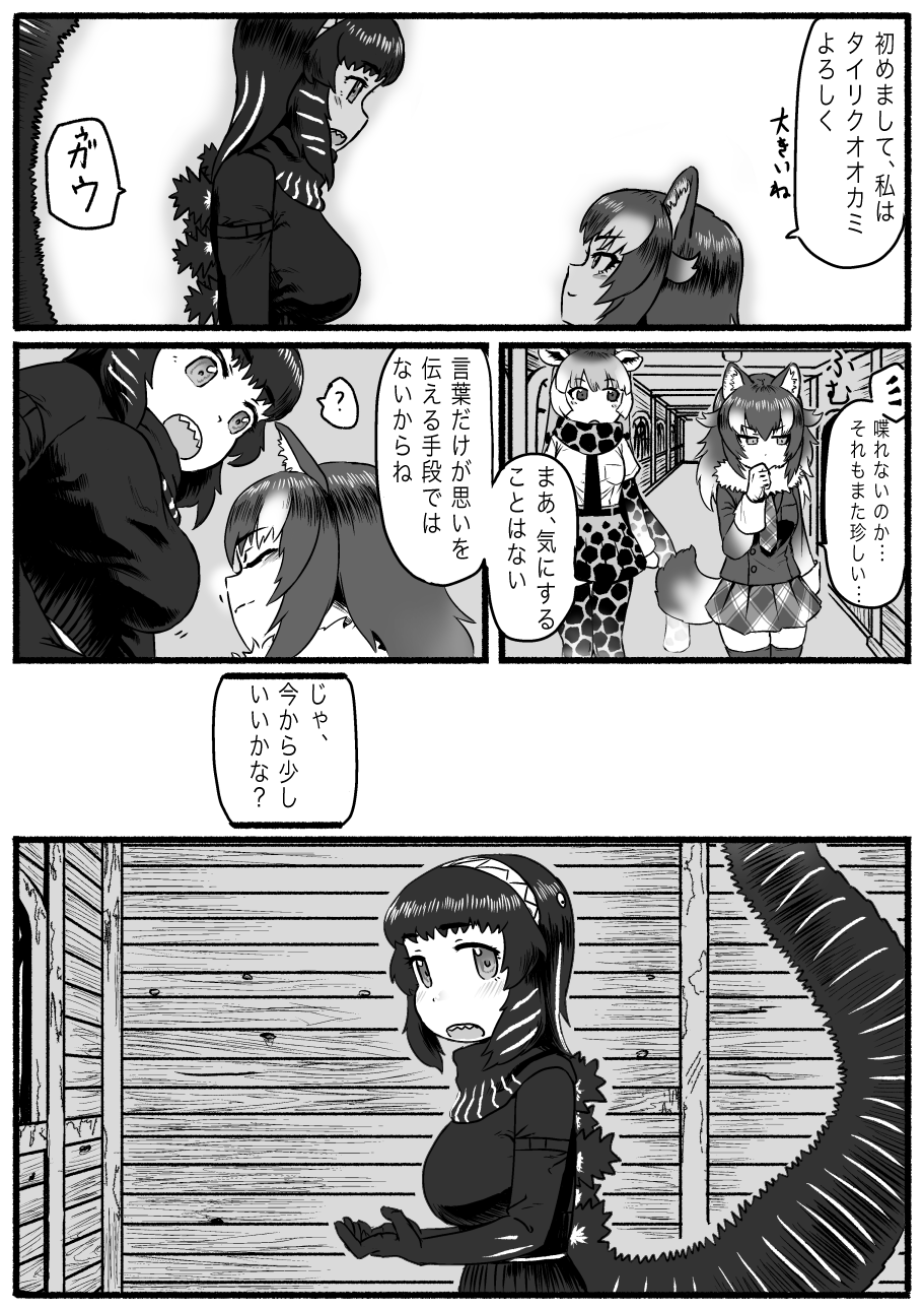 3girls ? animal_ears bangs blazer closed_mouth comic crossover eyebrows_visible_through_hair fur_collar giraffe_ears giraffe_horns giraffe_print godzilla godzilla_(series) grey_wolf_(kemono_friends) greyscale hairband hand_on_own_chin height_difference highres indoors jacket kemono_friends kishida_shiki long_hair long_sleeves looking_at_another medium_hair monochrome multicolored_hair multiple_girls necktie open_mouth personification reticulated_giraffe_(kemono_friends) scarf shin_godzilla shirt short_sleeves skirt smelling smile spoken_question_mark standing sweater tail taut_clothes thigh-highs thinking translation_request two-tone_hair wolf_ears wolf_girl wolf_tail zettai_ryouiki