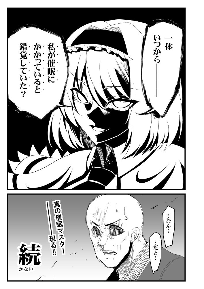 1boy 1girl alice_margatroid comic evil hairband medium_hair monochrome shaded_face smile touhou translation_request warugaki_(sk-ii)