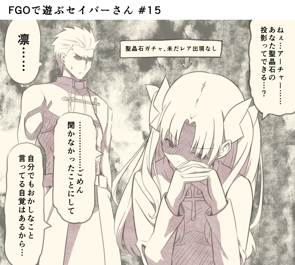 1boy 1girl archer commentary_request dark_background downcast_eyes elbows_on_table fate/grand_order fate/stay_night fate_(series) hair_ribbon hands_together long_hair long_sleeves monochrome ribbon serious_business shaded_face sitting spiky_hair standing talking tohsaka_rin translation_request tsukumo twintails