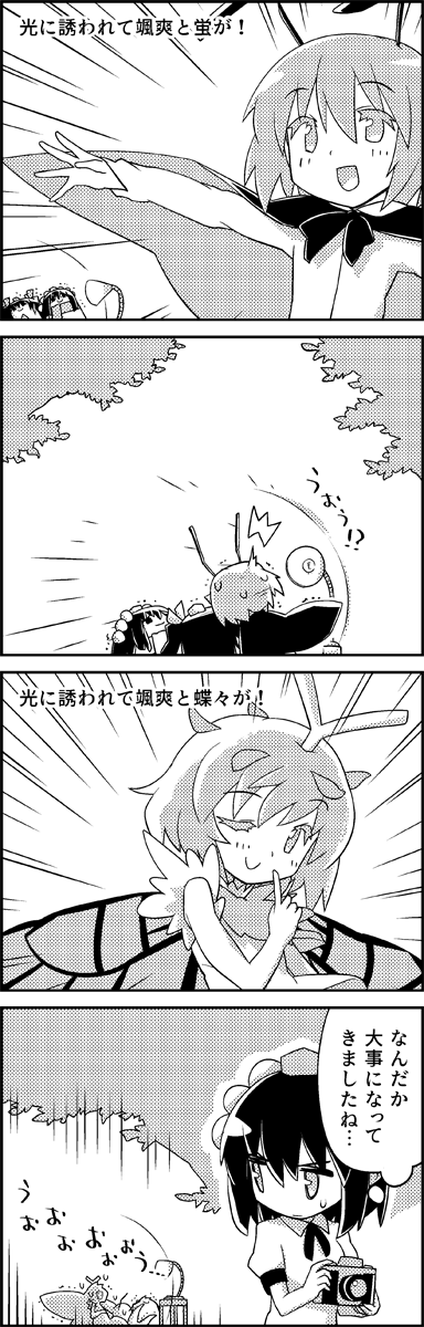 /\/\/\ 4koma :d bangs black_hair butterfly_wings camera cape comic commentary_request emphasis_lines eternity_larva eyebrows_visible_through_hair greyscale hair_ribbon hat highres himekaidou_hatate holding holding_camera lamp monochrome one_eye_closed open_mouth pom_pom_(clothes) ribbon scarf shameimaru_aya shirt short_hair short_sleeves smile stool sweat tani_takeshi tokin_hat touhou translation_request tree twintails wings wriggle_nightbug yukkuri_shiteitte_ne