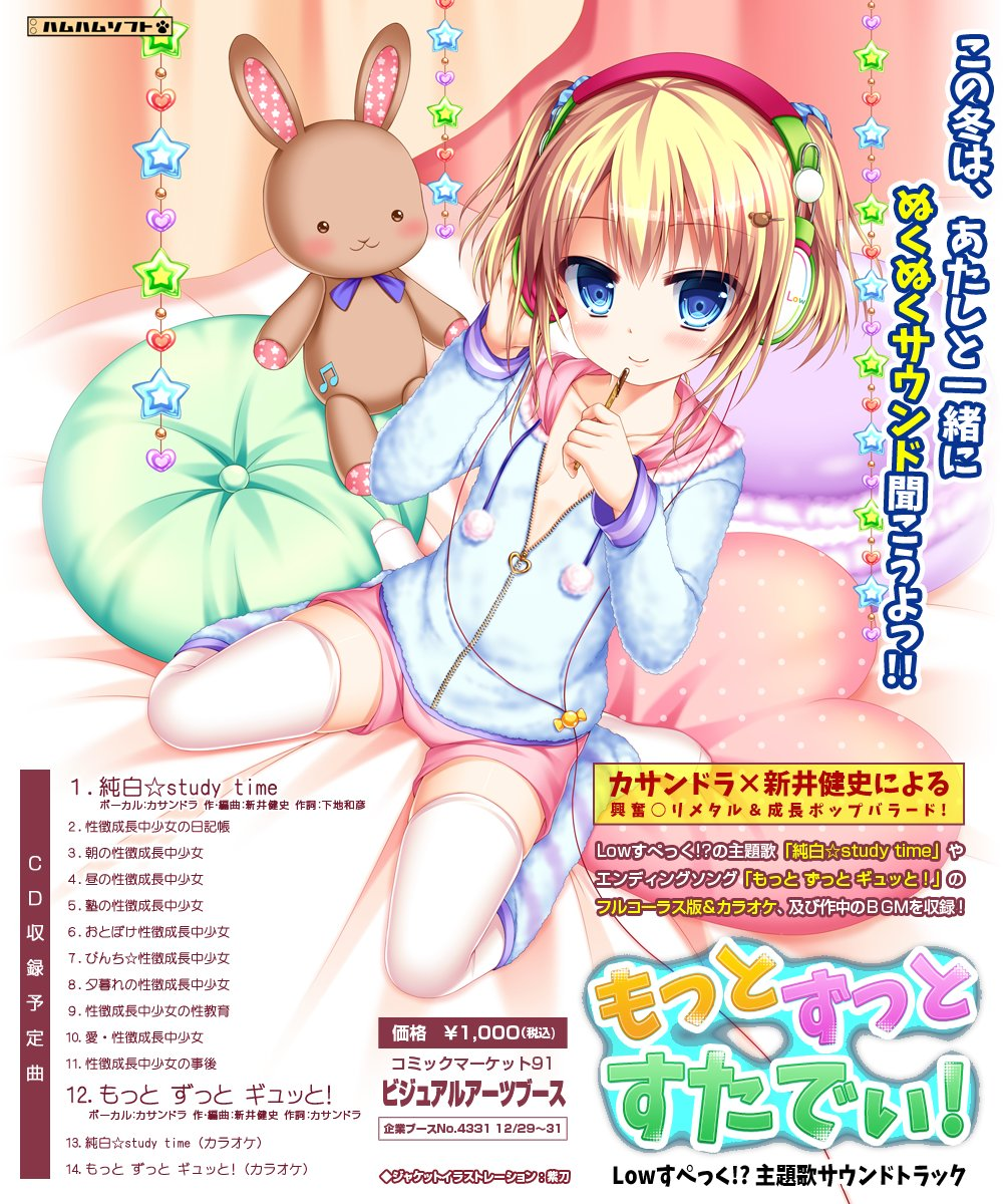 1girl bed blonde_hair blue_cardigan blue_eyes blush breasts cardigan character_request commentary_request copyright_request food hand_to_own_mouth headphones highres leg_warmers long_hair official_art open_cardigan open_clothes pillow pink_shorts pocky shitou short_shorts shorts sitting small_breasts smile solo stuffed_toy thigh-highs twintails unzipped white_legwear zipper